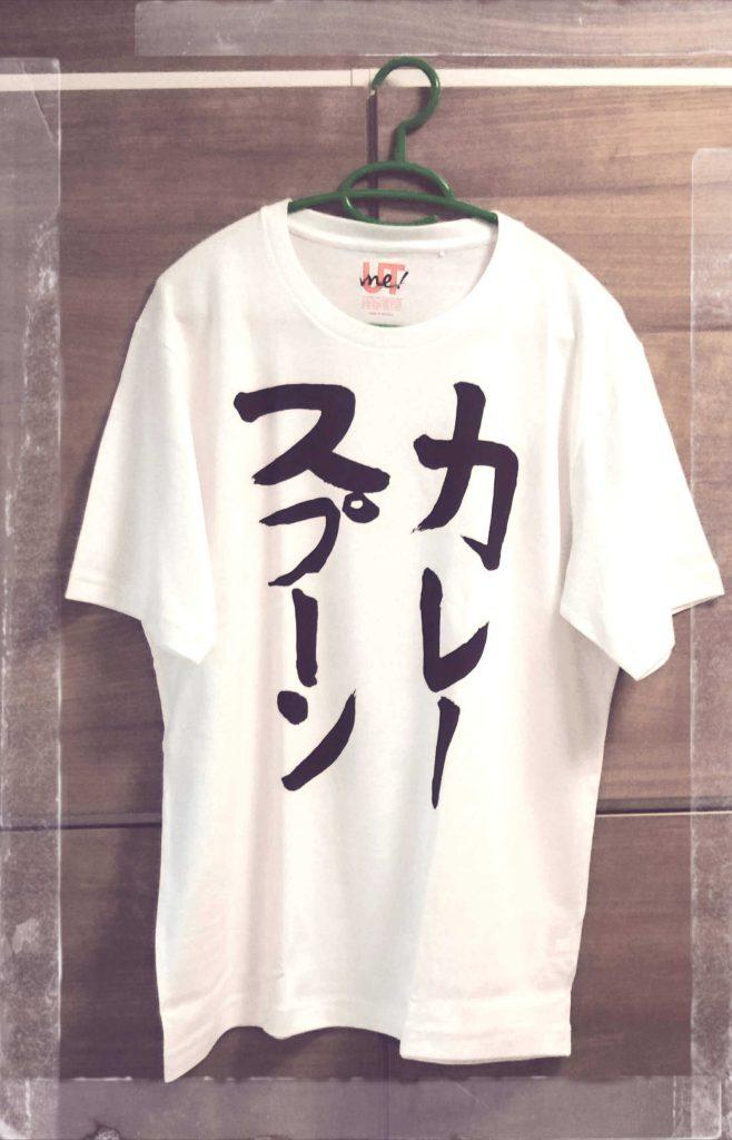 「カレースプーン」Tシャツ